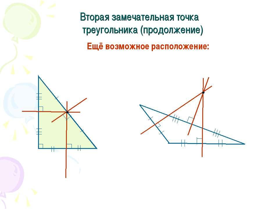 Вторая замечательная точка треугольника (продолжение) Ещё возможное расположе...