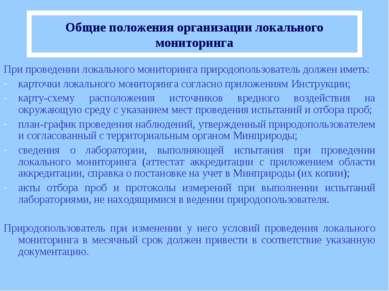 Общие положения организации локального мониторинга При проведении локального ...
