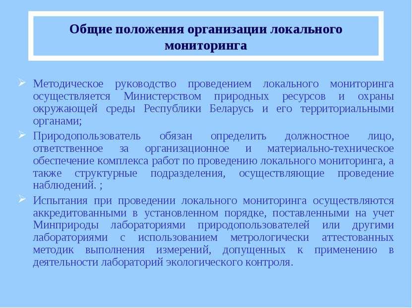 Общие положения организации локального мониторинга Методическое руководство п...