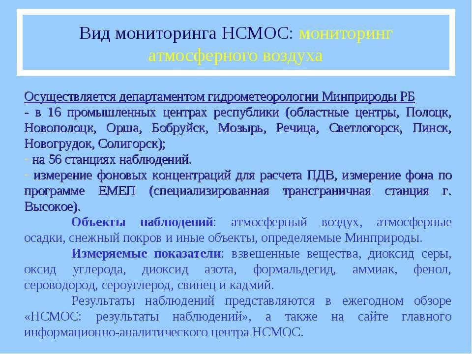 Вид мониторинга НСМОС: мониторинг атмосферного воздуха Осуществляется департа...