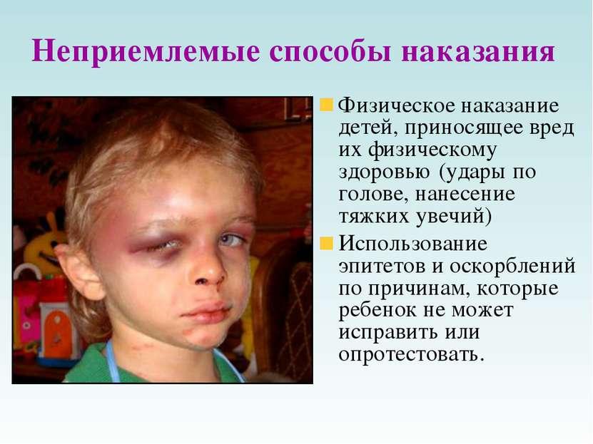 Неприемлемые способы наказания Физическое наказание детей, приносящее вред их...