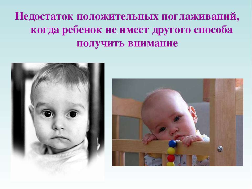 Недостаток положительных поглаживаний, когда ребенок не имеет другого способа...