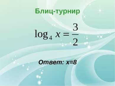 Блиц-турнир Ответ: х=8