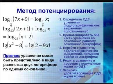 Метод потенциирования: Признак: уравнение может быть представлено в виде раве...