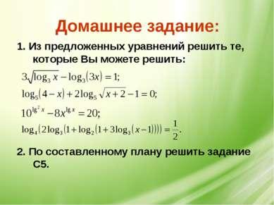 Домашнее задание: 1. Из предложенных уравнений решить те, которые Вы можете р...