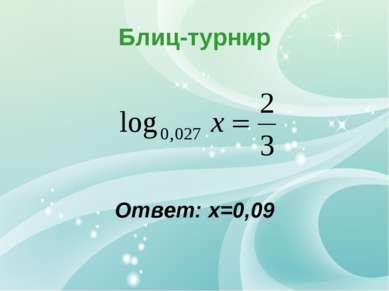 Блиц-турнир Ответ: х=0,09