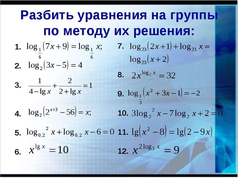 Разбить уравнения на группы по методу их решения: 1. 2. 3. 4. 5. 6. 7. 8. 9. ...