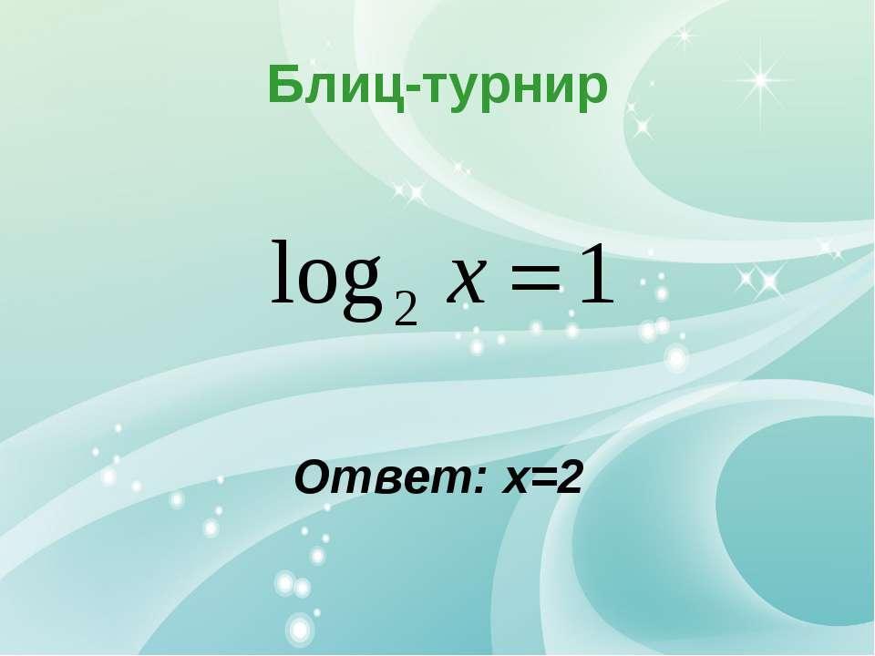Блиц-турнир Ответ: х=2