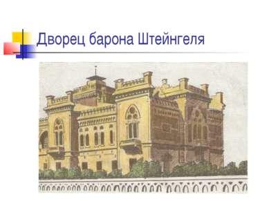 Дворец барона Штейнгеля