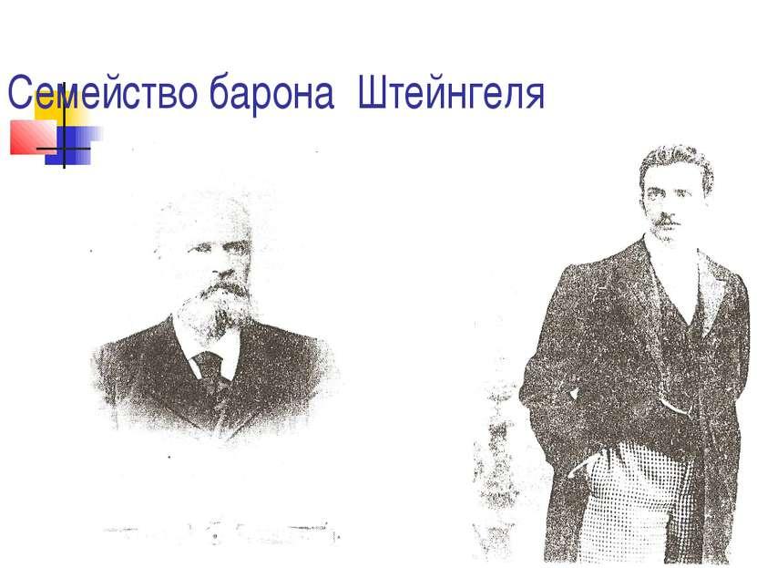 Семейство барона Штейнгеля