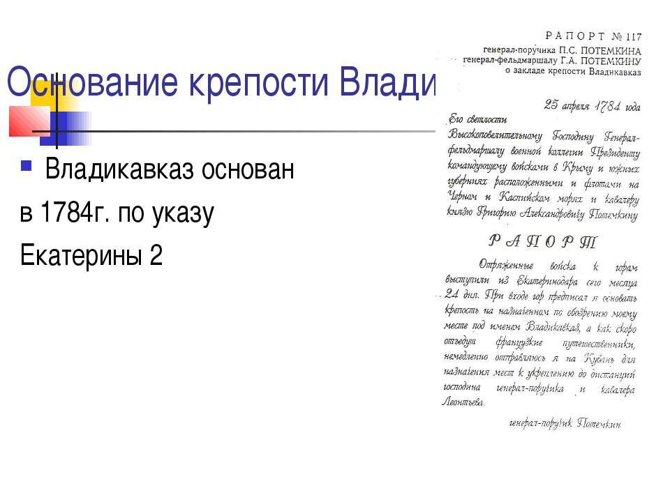 Основание крепости Владикавказ Владикавказ основан в 1784г. по указу Екатерины 2