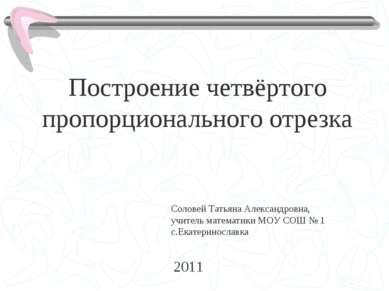Построение четвёртого пропорционального отрезка Соловей Татьяна Александровна...