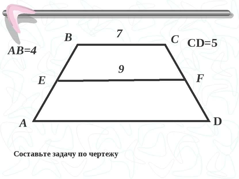 A B C D E F АВ=4 СD=5 7 9 Составьте задачу по чертежу