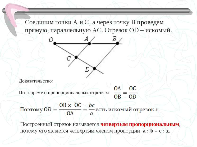 Соединим точки A и C, а через точку B проведем прямую, параллельную AC. Отрез...
