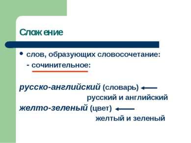 Сложение слов, образующих словосочетание: - сочинительное: русско-английский ...