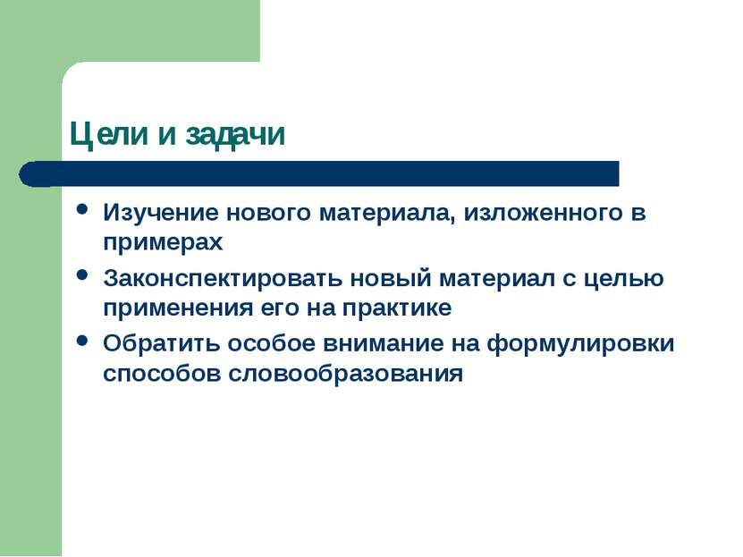 Цели и задачи Изучение нового материала, изложенного в примерах Законспектиро...