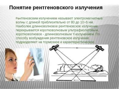 Понятие рентгеновского излучения Рентгеновским излучением называют электромаг...