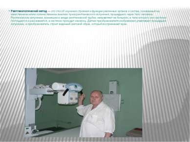 Рентгенологический метод — это способ изучения строения и функции различных о...