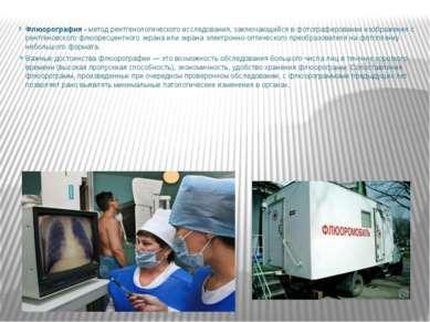 Флюорография - метод рентгенологического исследования, заключающийся в фотогр...