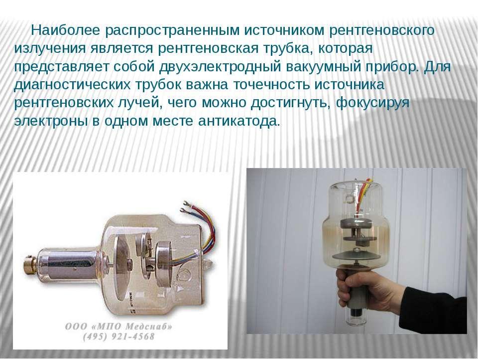 Наиболее распространенным источником рентгеновского излучения является рентге...