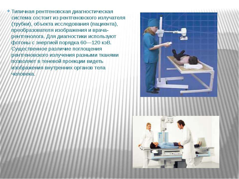 Типичная рентгеновская диагностическая система состоит из рентгеновского излу...