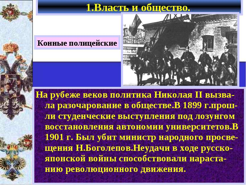 На рубеже веков политика Николая II вызва-ла разочарование в обществе.В 1899 ...