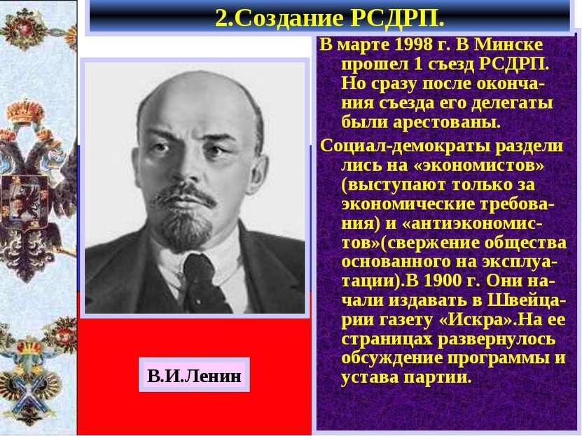 В марте 1998 г. В Минске прошел 1 съезд РСДРП. Но сразу после оконча-ния съез...