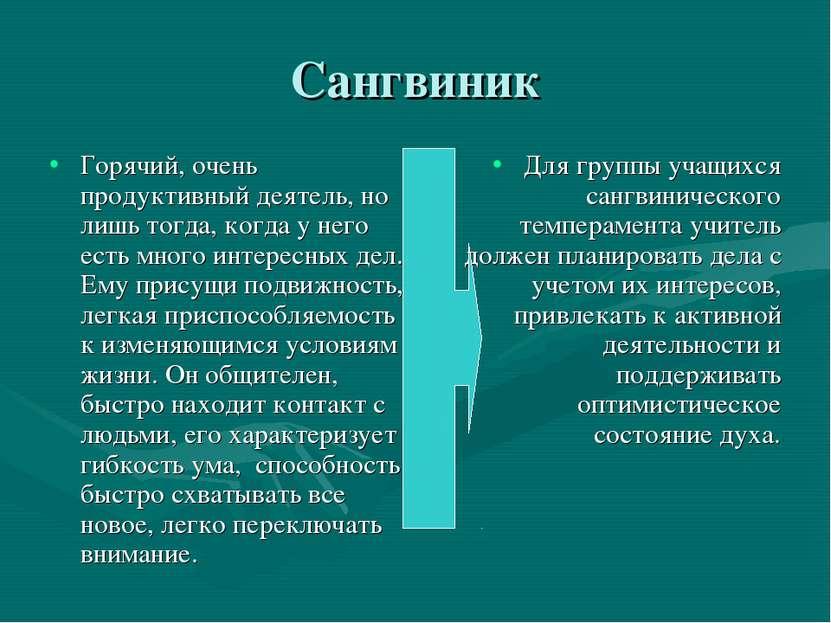 Сангвиник Горячий, очень продуктивный деятель, но лишь тогда, когда у него ес...