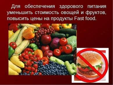 Для обеспечения здорового питания уменьшить стоимость овощей и фруктов, повыс...