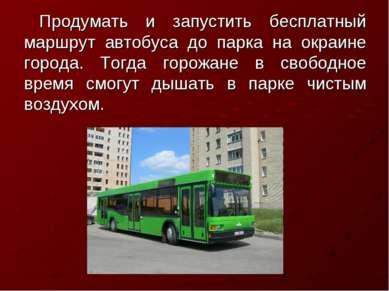 Продумать и запустить бесплатный маршрут автобуса до парка на окраине города....