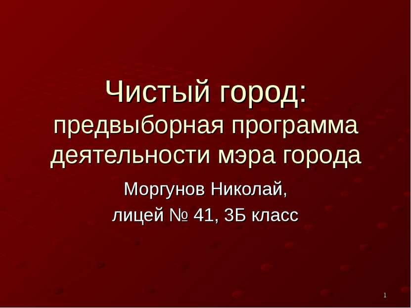 Чистый город: предвыборная программа деятельности мэра города Моргунов Никола...
