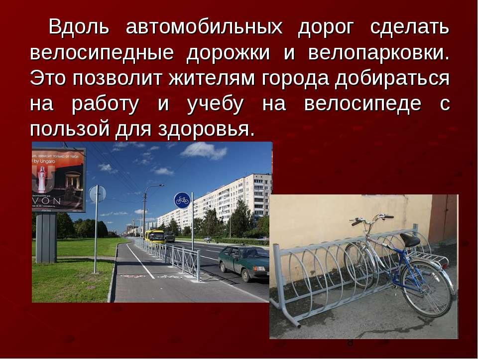 Вдоль автомобильных дорог сделать велосипедные дорожки и велопарковки. Это по...