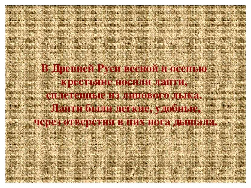 В Древней Руси весной и осенью крестьяне носили лапти, сплетенные из липового...