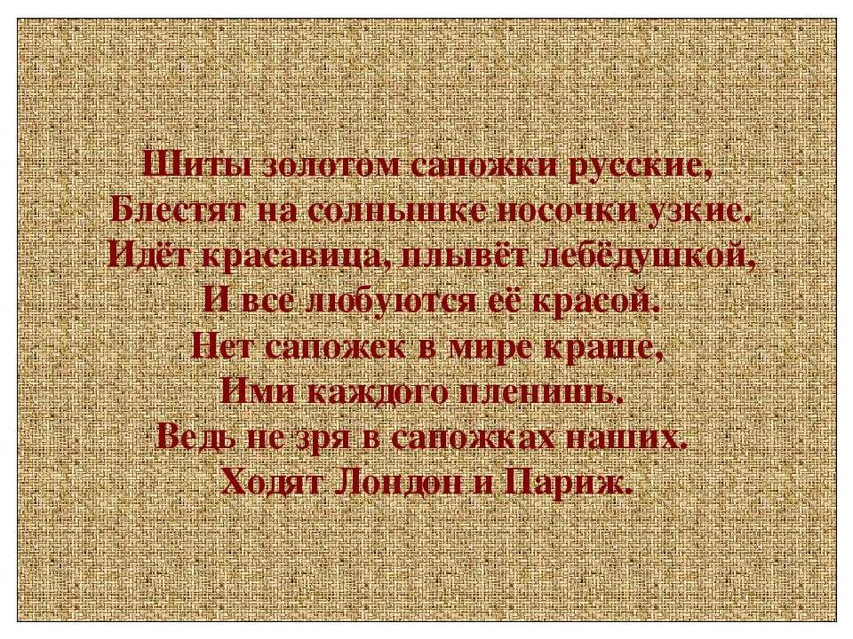 Шиты золотом сапожки русские, Блестят на солнышке носочки узкие. Идёт красави...