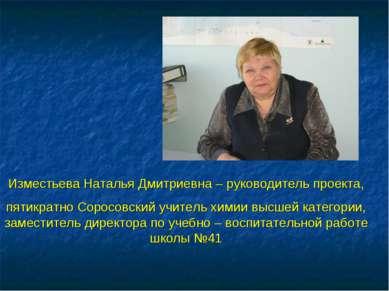 Изместьева Наталья Дмитриевна – руководитель проекта, пятикратно Соросовский ...