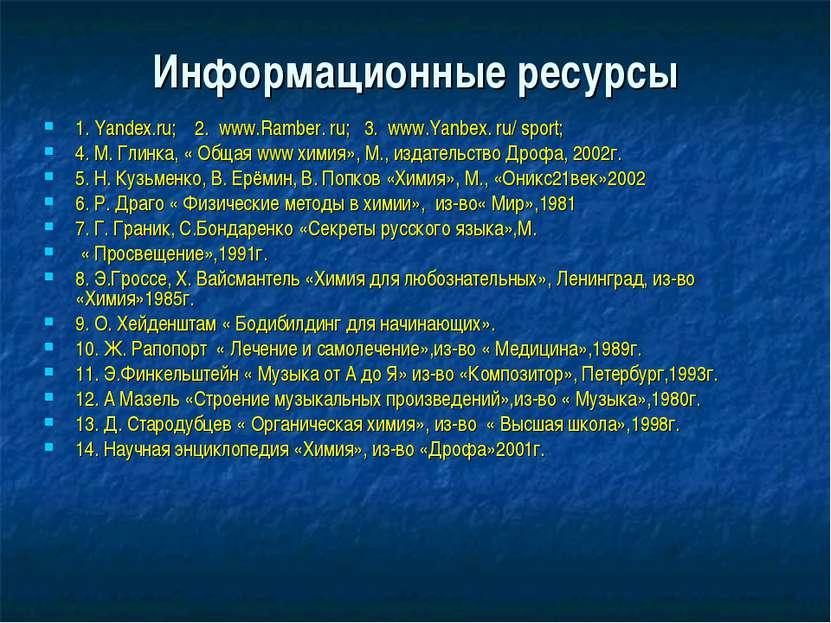 Информационные ресурсы 1. Yandex.ru; 2. www.Ramber. ru; 3. www.Yanbex. ru/ sp...