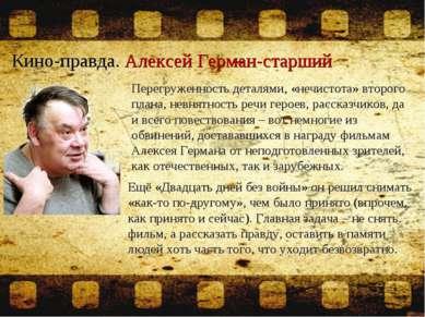 Кино-правда. Алексей Герман-старший Перегруженность деталями, «нечистота» вто...