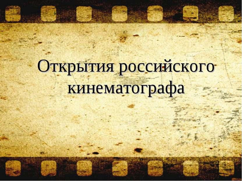 Открытия российского кинематографа