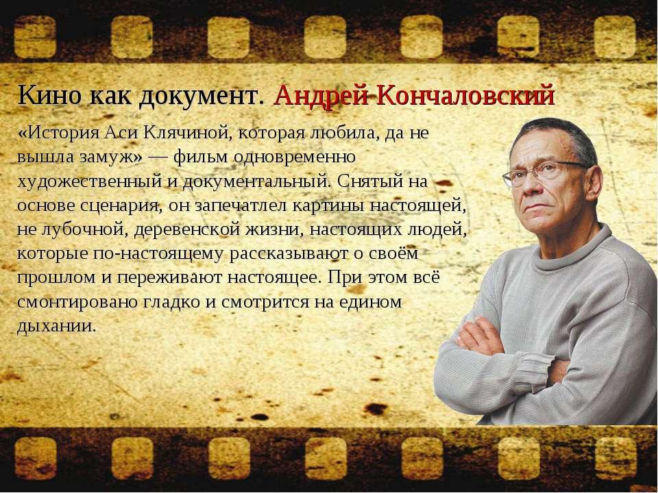 Кино как документ. Андрей Кончаловский «История Аси Клячиной, которая любила,...