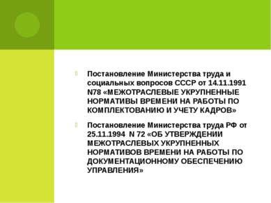 Постановление Министерства труда и социальных вопросов СССР от 14.11.1991 N78...