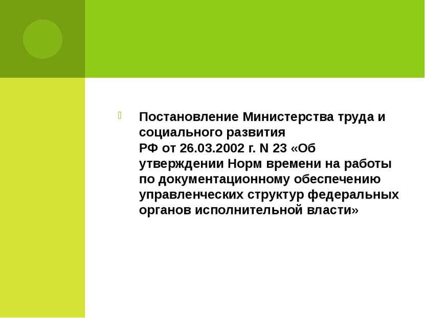 Постановление Министерства труда и социального развития РФ от 26.03.2002 г. ...
