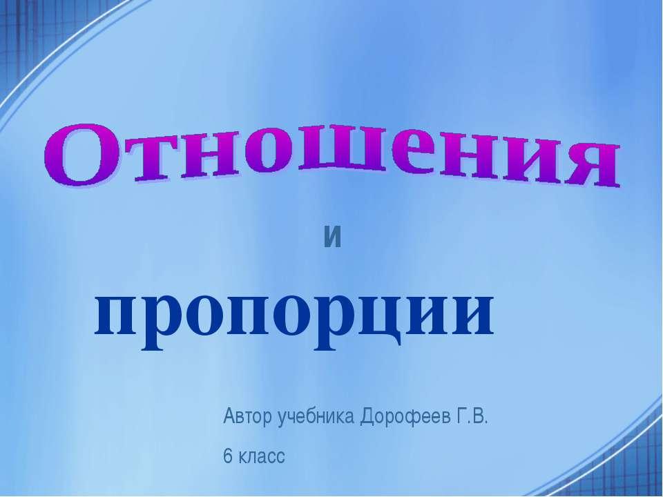 пропорции и Автор учебника Дорофеев Г.В. 6 класс