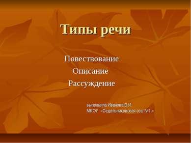 Типы речи Повествование Описание Рассуждение выполнила Иванова В.И. МКОУ «Сед...