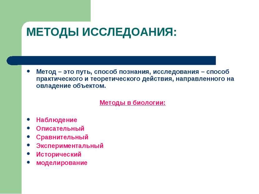 МЕТОДЫ ИССЛЕДОАНИЯ: Метод – это путь, способ познания, исследования – способ ...
