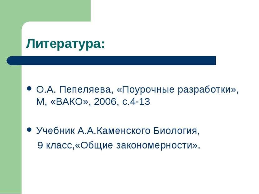Литература: О.А. Пепеляева, «Поурочные разработки», М, «ВАКО», 2006, с.4-13 У...