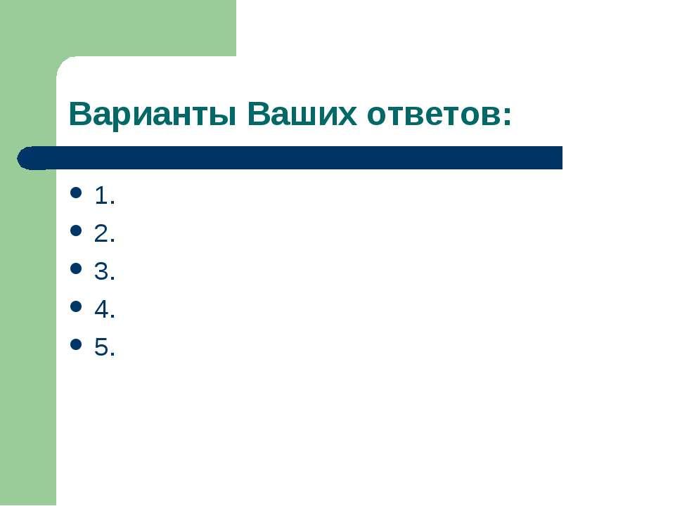 Варианты Ваших ответов: 1. 2. 3. 4. 5.
