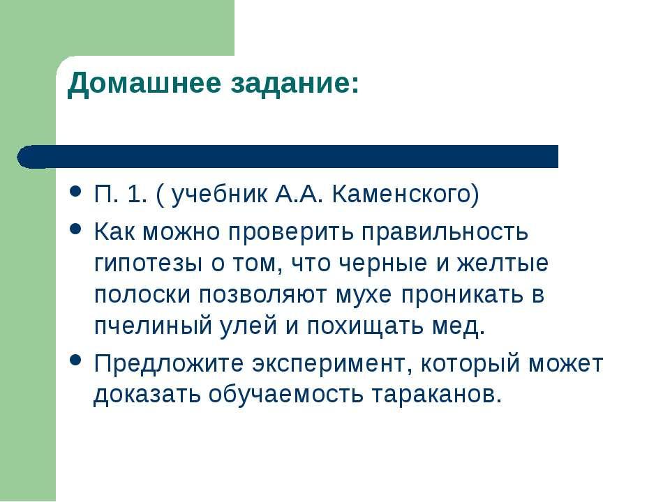 Домашнее задание: П. 1. ( учебник А.А. Каменского) Как можно проверить правил...