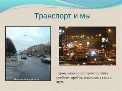 Транспорт и мы Город имеет много транспортных проблем: пробки, выхлопные газы...