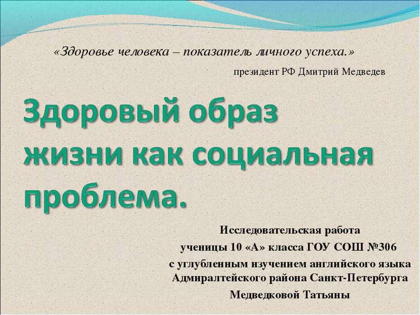 Исследовательская работа ученицы 10 «А» класса ГОУ СОШ №306 с углубленным изу...