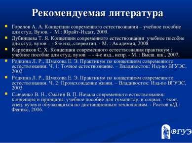 Рекомендуемая литература Горелов А. А. Концепции современного естествознания ...